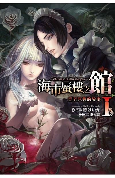 輕小說 海市蜃樓之館 直至原典的故事(01)封面
