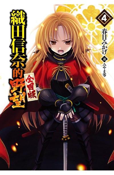 輕小說 織田信奈的野望 全國版(04)特別版封面
