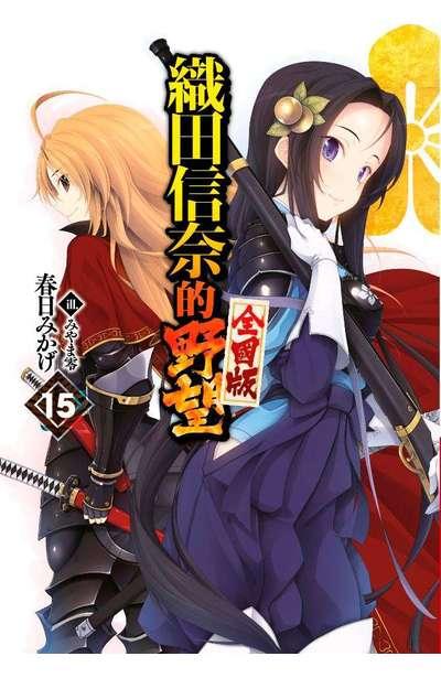 輕小說 織田信奈的野望 全國版(15)封面