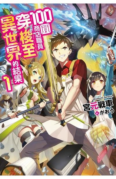 輕小說 100圓商店職員穿梭至異世界的結果(01)封面