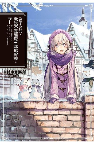 輕小說 為了女兒,我說不定連魔王都能幹掉。(07)封面