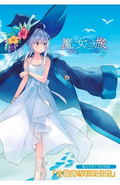輕小說 魔女之旅(07)限定版小冊子