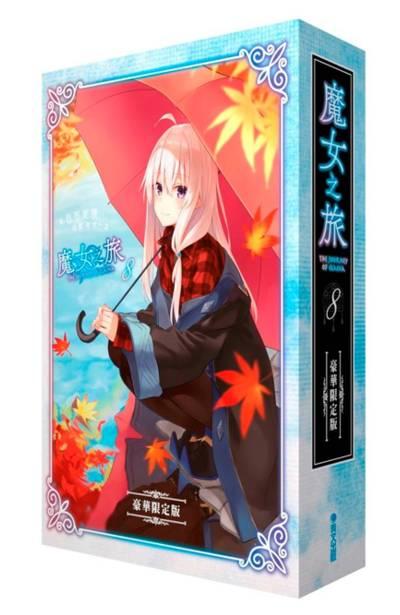 輕小說 魔女之旅(08)豪華限定版封面