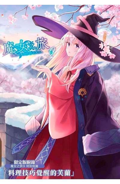 輕小說 魔女之旅(09) 限定版4P小冊子