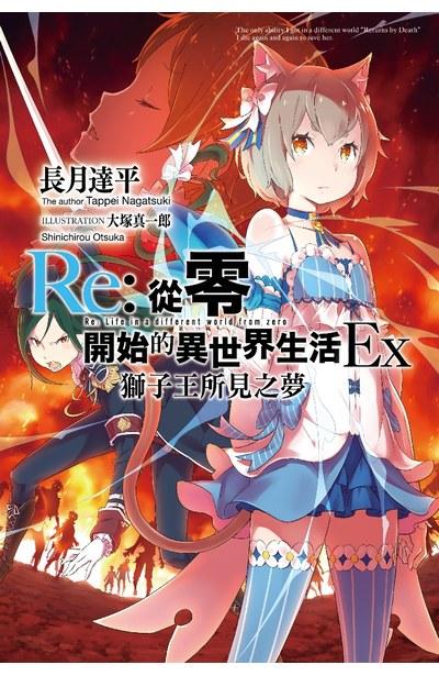 輕小說Re:從零開始的異世界生活Ex(01)獅子王所見之夢封面