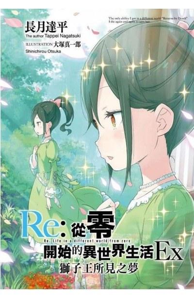 輕小說Re:從零開始的異世界生活Ex(01)獅子王所見之夢封面 會場限定版