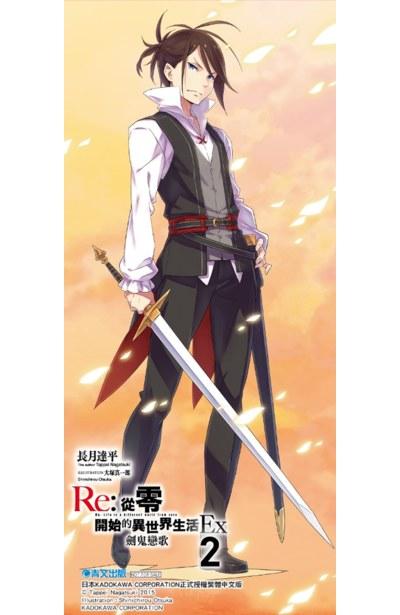 輕小說 Re:從零開始的異世界生活Ex(02) 劍鬼戀歌 限定版PET書籤