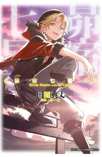 輕小說 昴宿七星(06)封面