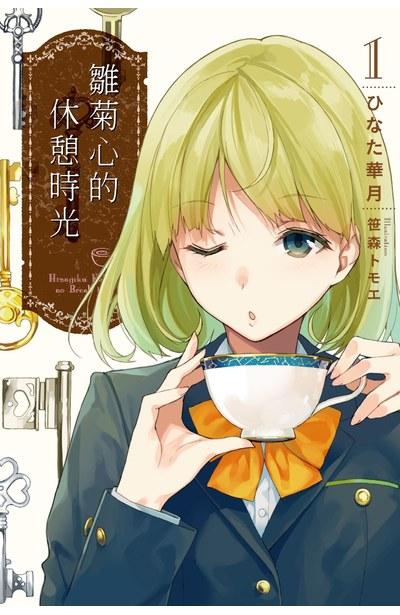 輕小說 雛菊心的休憩時光(01)封面