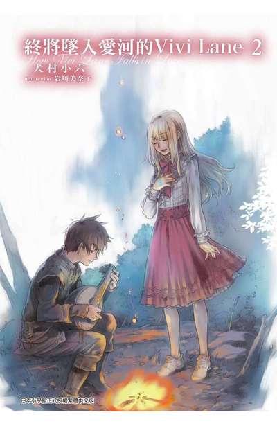 輕小說 終將墜入愛河的Vivi Lane(02)封面