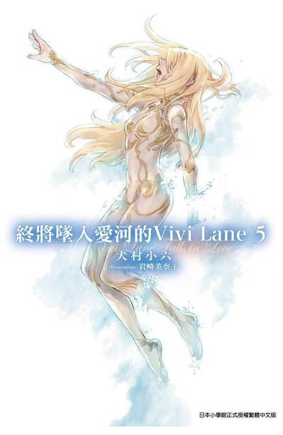 輕小說 終將墜入愛河的Vivi Lane(05)封面