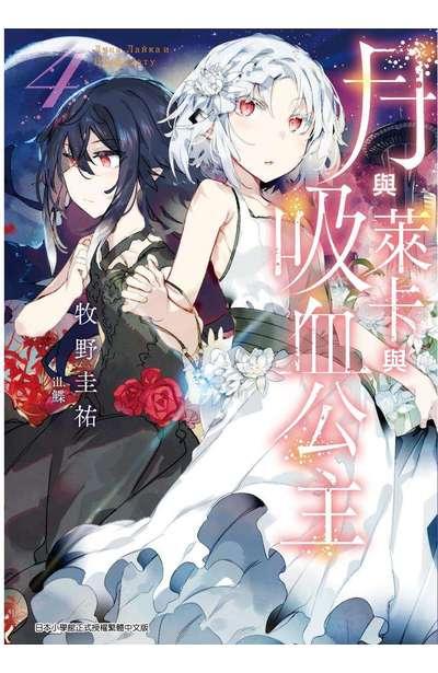 輕小說 月與萊卡與吸血公主(04)封面