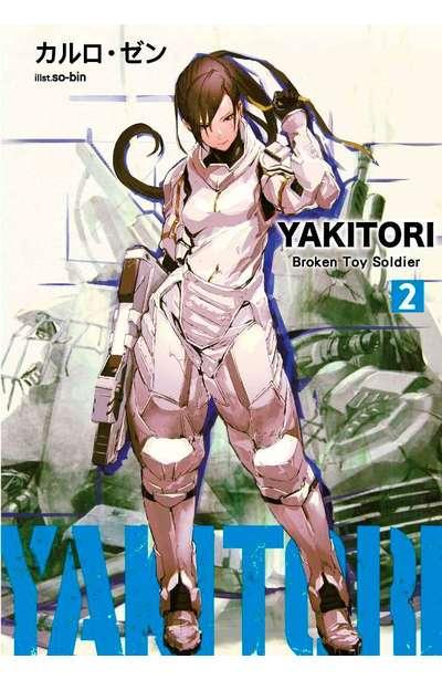 輕小說 YAKITORI(02)Broken Toy Soldier封面