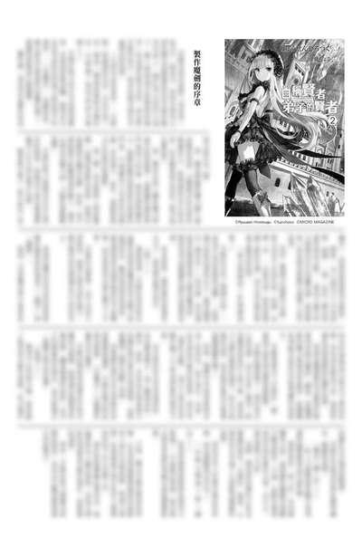 輕小說 自稱賢者弟子的賢者(02)特別版PAPER
