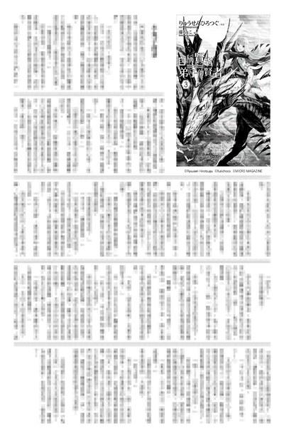 輕小說 自稱賢者弟子的賢者(03)特別版附錄特典PAPER