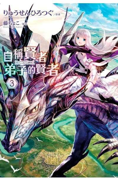輕小說 自稱賢者弟子的賢者(03)特別版封面