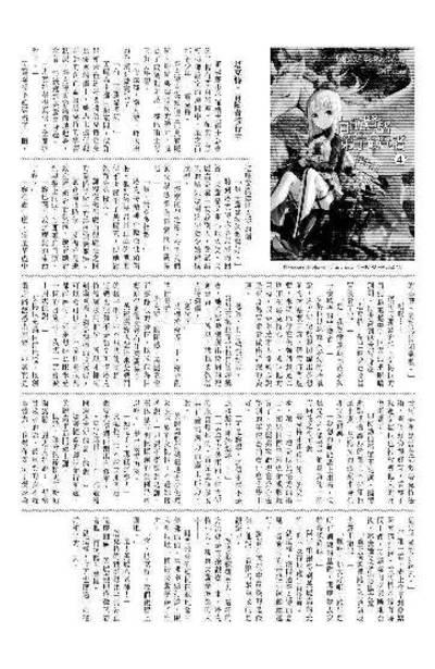 輕小說 自稱賢者弟子的賢者(04)特別版附錄PAPER