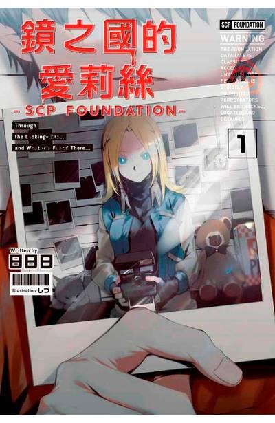 輕小說 鏡之國的愛莉絲 -SCP FOUNDATION- (01)封面