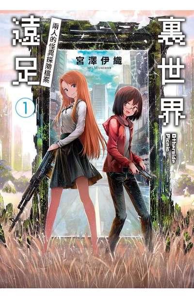 輕小說 裏世界遠足(01)兩人的怪異探險檔案 限定版封面