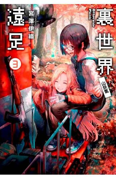 輕小說 裏世界遠足(03)封面
