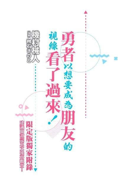 輕小說 勇者以想要成為朋友的視線看了過來!(01)4P小冊子