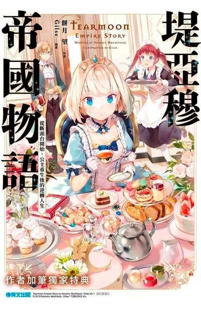 輕小說 堤亞穆帝國物語(01)~從斷頭台開始,公主重生後的逆轉人生~12P小冊子