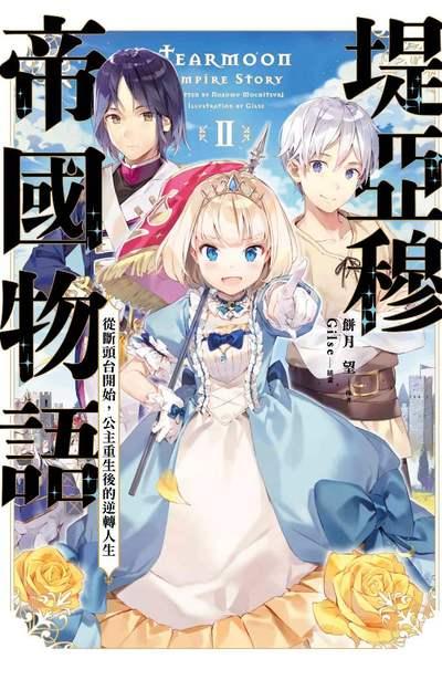 輕小說 堤亞穆帝國物語(02)封面