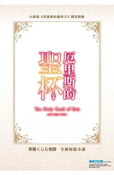 輕小說 厄里斯的聖杯(01)限定版獨家小冊子