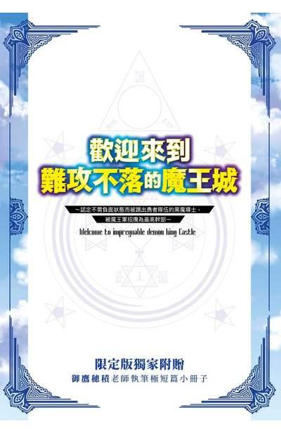 輕小說 歡迎來到難攻不落的魔王城 (01)限定版獨家小冊子