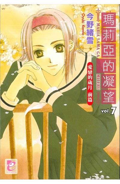 輕小說瑪莉亞的凝望(07)封面