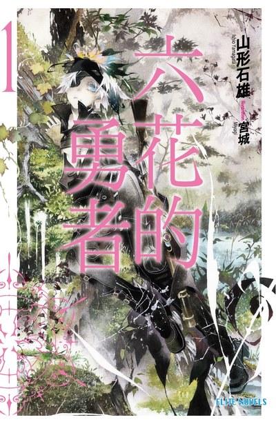 輕小說六花的勇者(01)封面