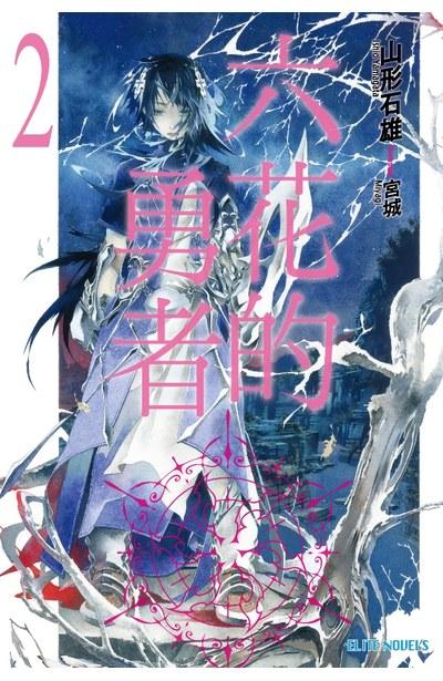輕小說六花的勇者(02)封面