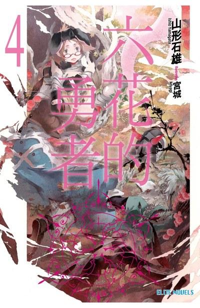 輕小說六花的勇者(04)封面