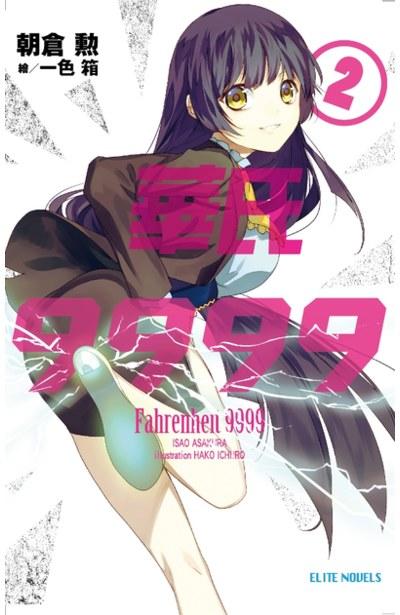 輕小說 華氏9999(02)封面