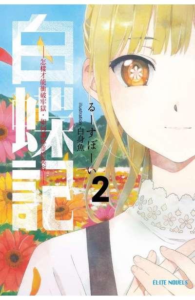 輕小說 白蝶記(02)封面