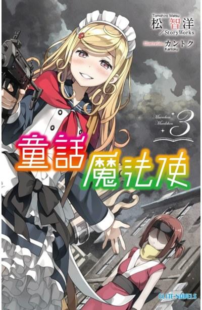 輕小說 童話魔法使(03)特別版封面
