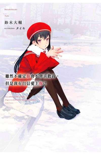 輕小說 雖然不確定你會不會喜歡我,但是我有自信愛上你(02)封面