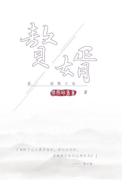 贅婿(02)封面