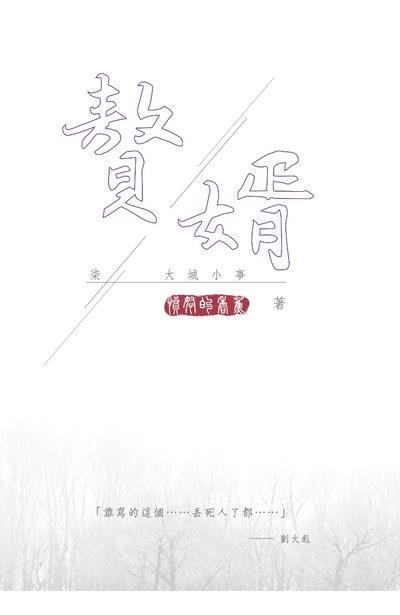 贅婿(07)大城小事封面