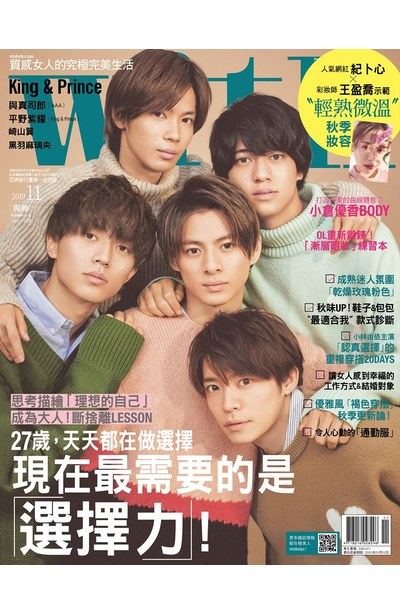 WITH時尚雜誌二年24期封面