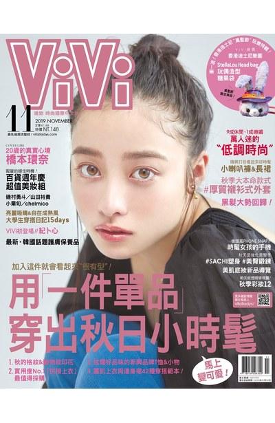 ViVi時尚雜誌一年12期(加掛號)封面
