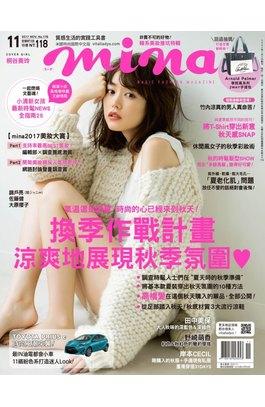 mina米娜國際中文版2017年11月號(178)封面
