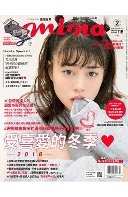 mina米娜國際中文版2018年02月號(181)封面