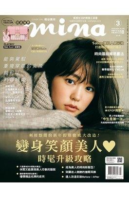 mina米娜國際中文版2018年03月號(182)封面