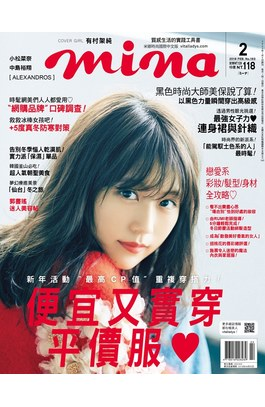 mina米娜國際中文版2019年2月號(193)封面