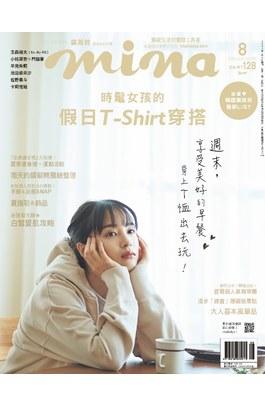 mina米娜國際中文版2019年8月號(199)封面