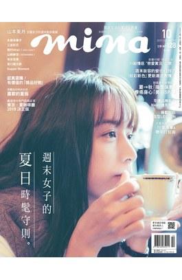 mina米娜國際中文版2019年10月號(201)封面