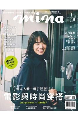mina米娜國際中文版2020年1月號(204)封面