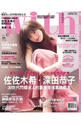 WITH時尚雜誌2017年10月刊(162)封面