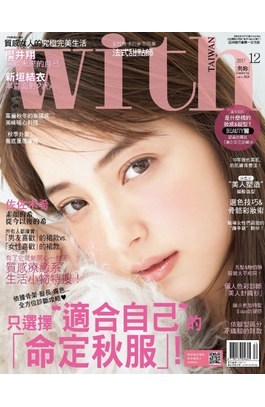 with與妳國際中文版2017年12月號(164)封面